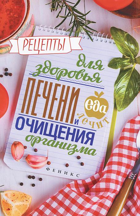 Кристина Гейден Рецепты для здоровья печени и очищения организма низкокалорийные блюда