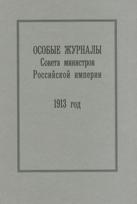 Особые журналы Совета министров Российской империи. 1909-1917 гг. 1913 год