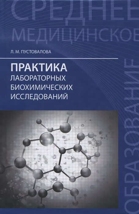 Практика лабораторных биохимических исследований. Учебное пособие