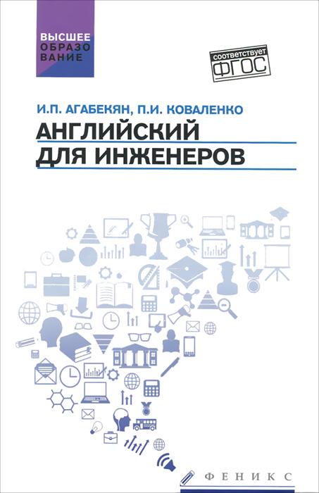 для решебник инженеров-2002 агабекян-английский