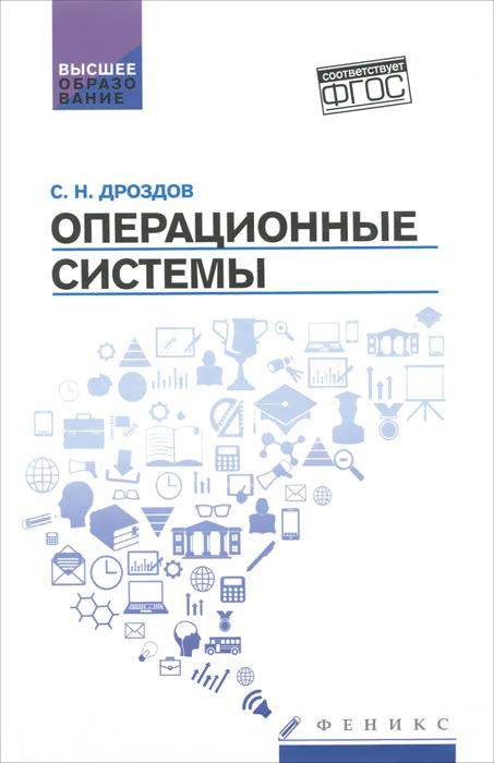 Операционные системы. Учебное пособие