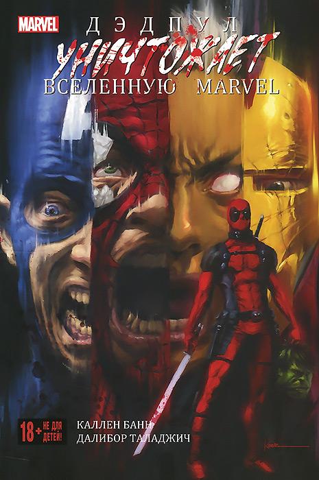 Каллен Банн Дэдпул уничтожает вселенную Marvel лакшери сегмент что это