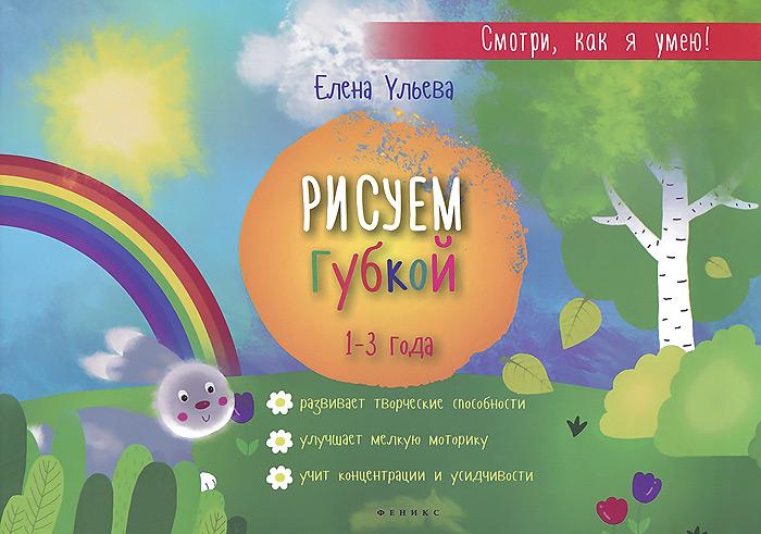 Елена Ульева Рисуем губкой. 1-3 года