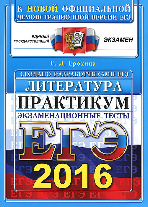 Е. Л. Ерохина ЕГЭ 2016. Литература. Практикум по выполнению типовых тестовых заданий ЕГЭ е л ерохина егэ 2016 литература типовые тестовые задания