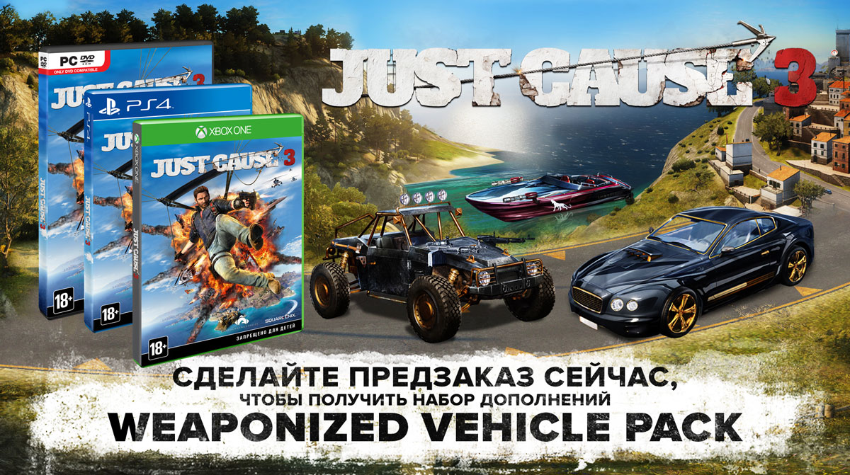 Just Cause 3.  Day 1 Edition (Xbox One)
