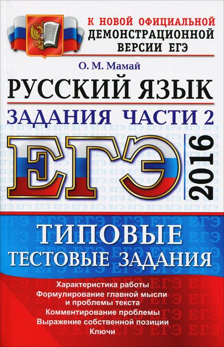 Zakazat.ru: ЕГЭ 2015. Русский язык. Типовые тестовые задания. Подготовка к выполнению части 2. О. М. Мамай