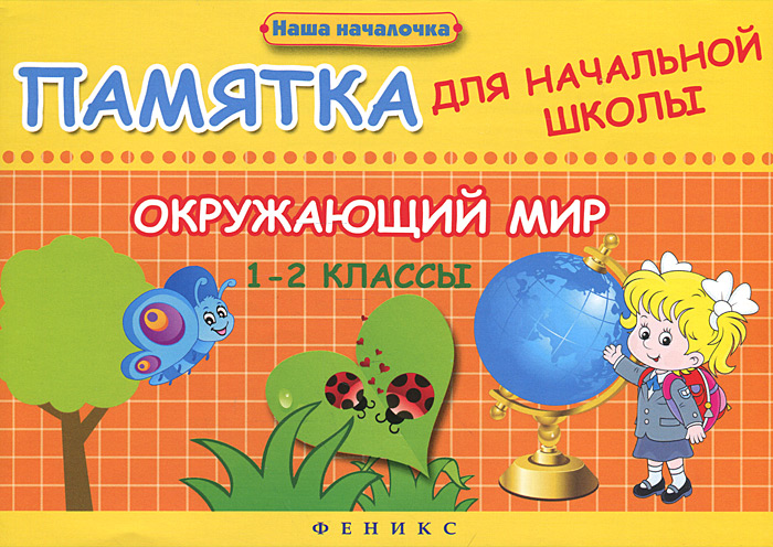 Э. И. Матекина Окружающий мир.1-2 классы. Памятка для начальной школы
