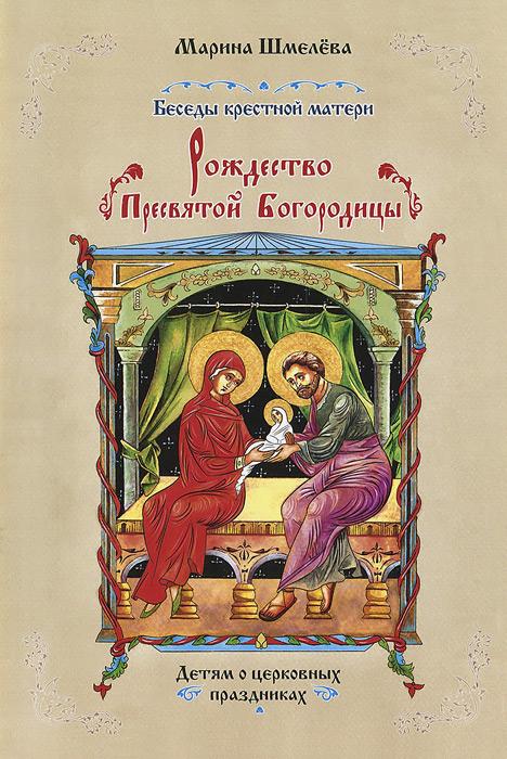 Марина Шмелева Рождество Пресвятой Богородицы