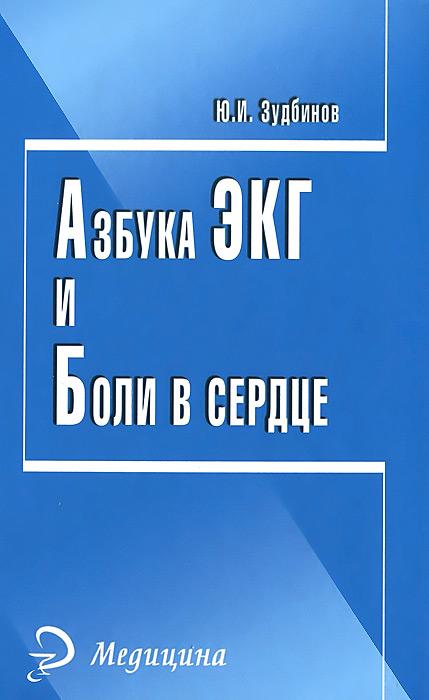 Ю. И. Зудбинов Азбука ЭКГ и Боли в сердце