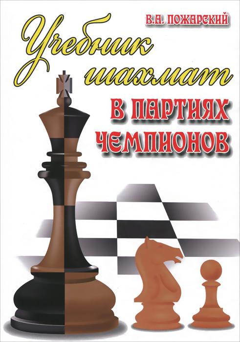 Учебник шахмат в партиях чемпионов. В. А. Пожарский