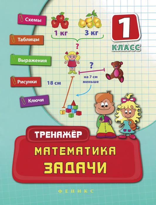Н. С. Леонова Математика. 1 класс. Задачи