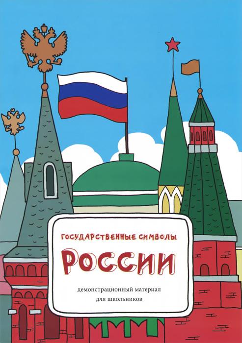 Государственные символы России. Демонстрационный материал для школьников