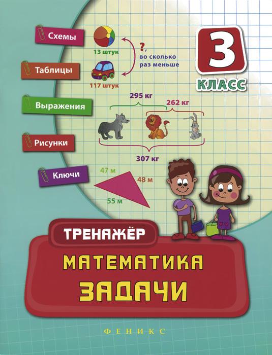 Zakazat.ru Математика. 3 класс. Задачи. Т. П. Логинова