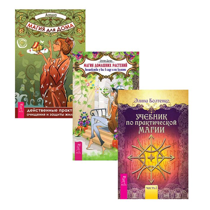 Элина Болтенко, Анша, Эллен Дуган Учебник по практической магии. Часть 1. Магия для дома. Магия домашних растений (комплект из 3 книг)