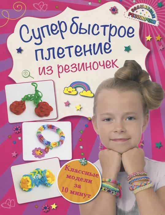 Ксения Скуратович Супербыстрое плетение из резиночек. Классные модели за 10 минут самые популярные браслеты из резиночек