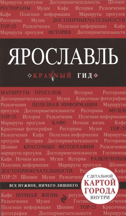 Леонова Наталья Борисовна Ярославль. Путеводитель (+ карта) наталья леонова ангел