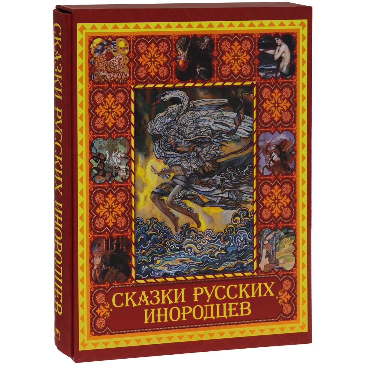 Сказки русских инородцев.