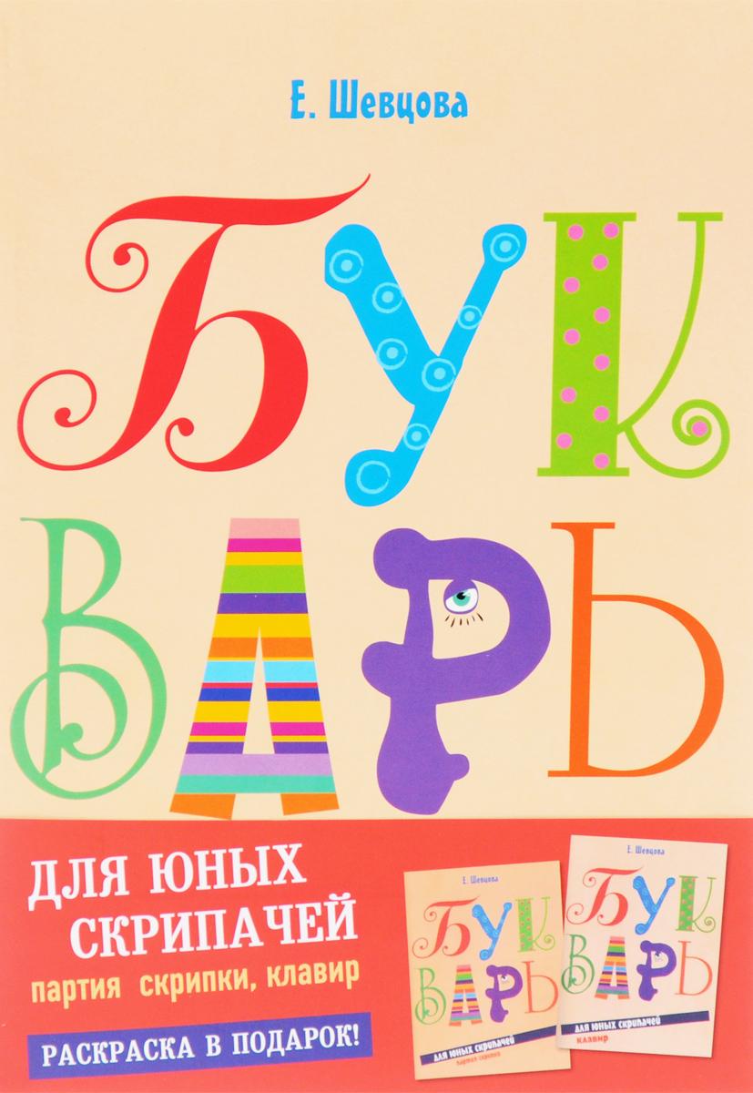 Екатерина Шевцова Букварь для юных скрипачей (комплект из 2 книг + раскраска) вайц к мир юных