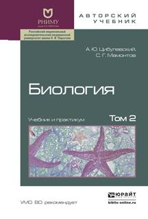 Биология. В 2 томах. Том 2. Учебник и практикум