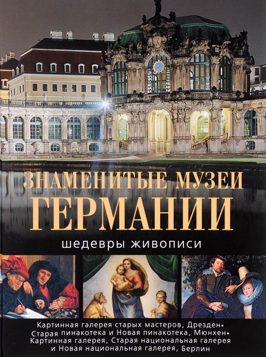 Н. В. Геташвили, Я. В. Иванченко Знаменитые музеи Германии. Шедевры живописи цена