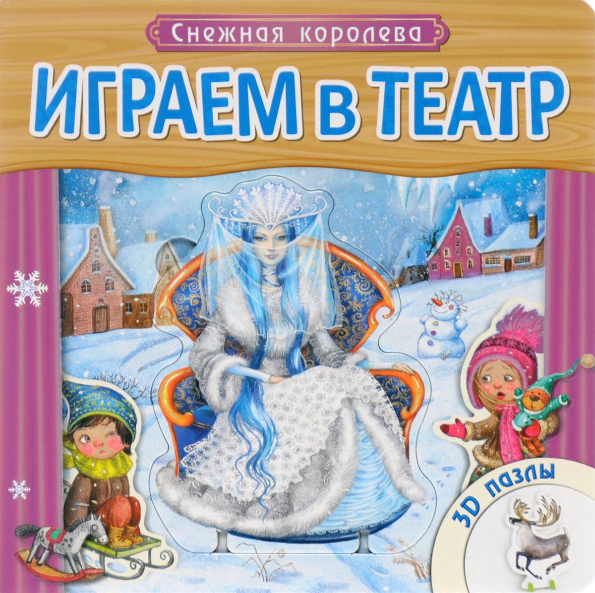Играем в театр. Снежная королева играем чехова театр студия традиция