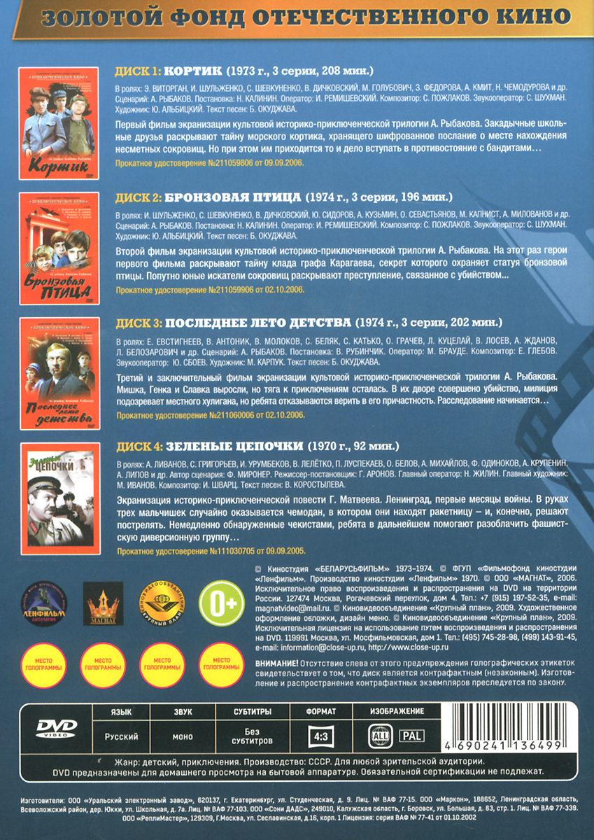 4в1 Приключения:  Зелёные цепочки / Бронзовая птица.  01-03 серии / Кортик.  01-03 серии / Последнее лето детства.  01-03 серии (4 DVD) Компания