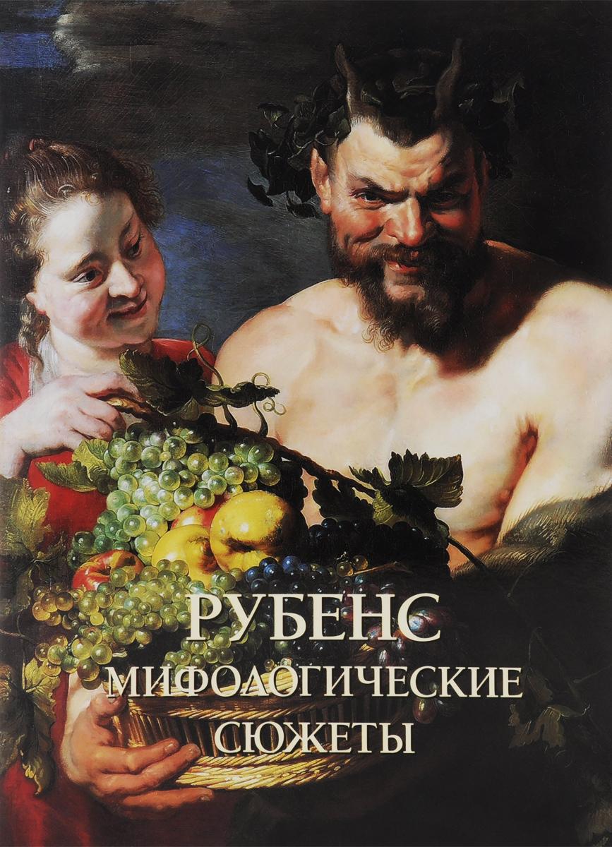 Юрий Астахов Рубенс. Мифологические сюжеты
