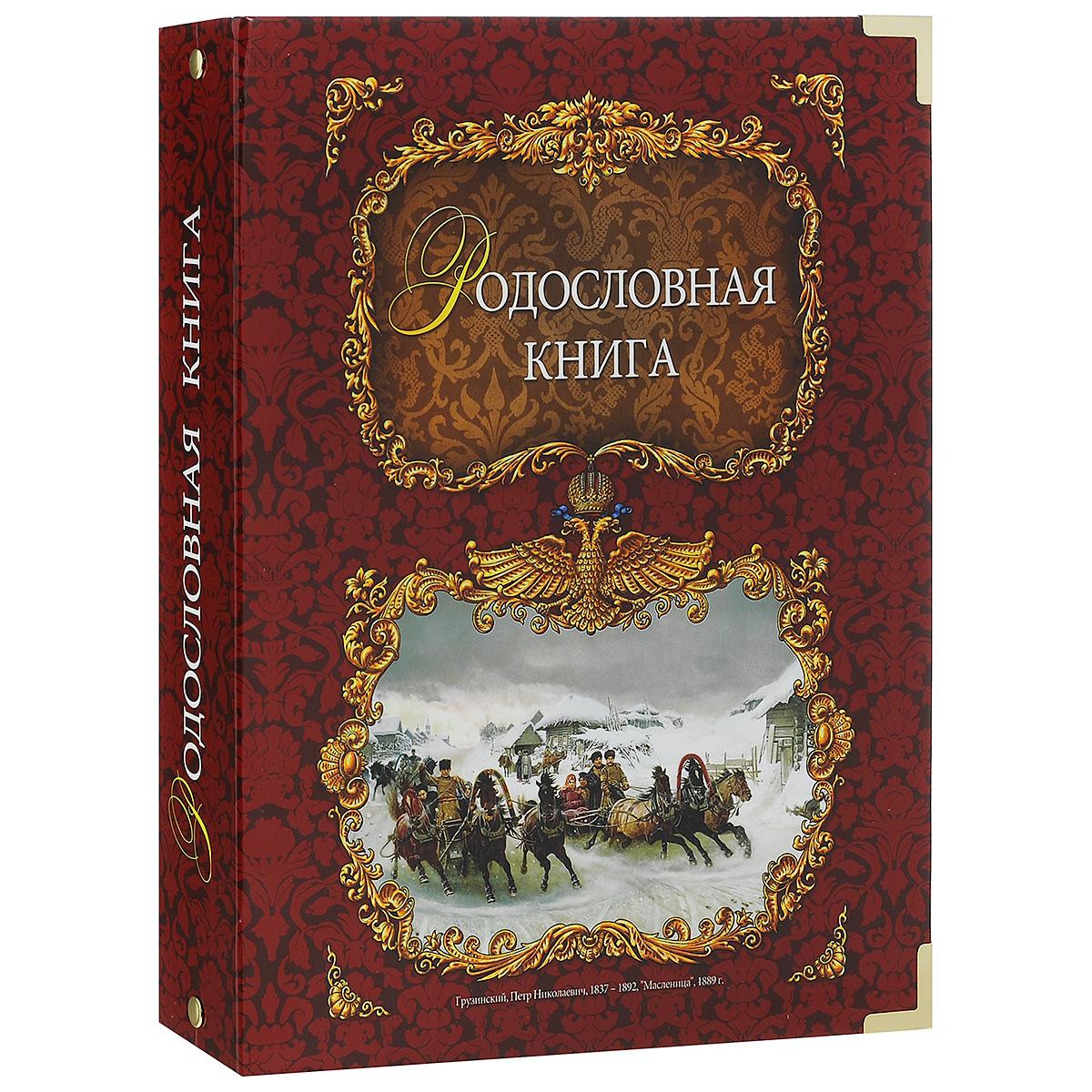 Родословная книга Тройка, цвет: бордовый санкт петербургская дворянская родословная книга роды чье внесение