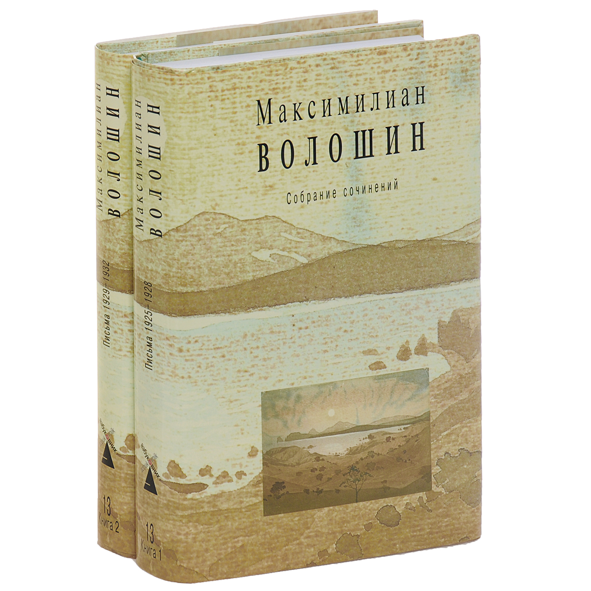 Максимилиан Волошин Максимилиан Волошин. Собрание сочинений. Том 13 (комплект из 2 книг)