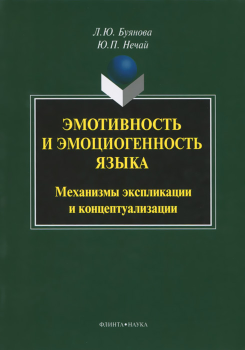 Л. Ю. Буянова, Ю. П. Нечай Эмотивность и эмоциогенность языка. Механизмы экспликации и концептуализации л ю буянова термин как единица логоса