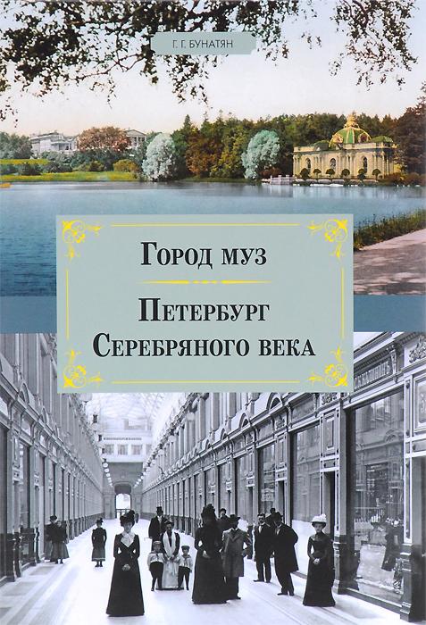 9785934374021 - Г. Г. Бунатян: Город муз. Петербург Серебряного века - Книга