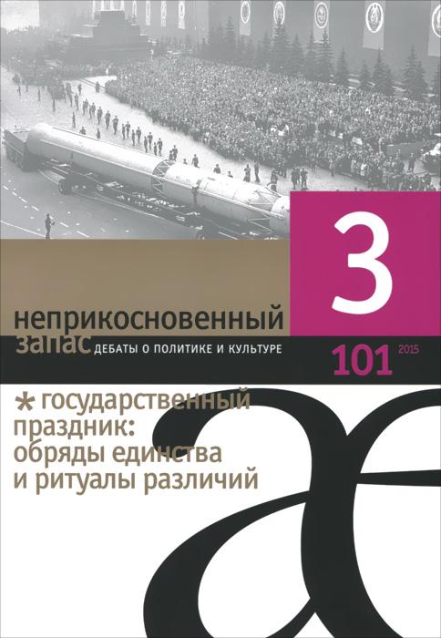Неприкосновенный запас, №3(101), 2015