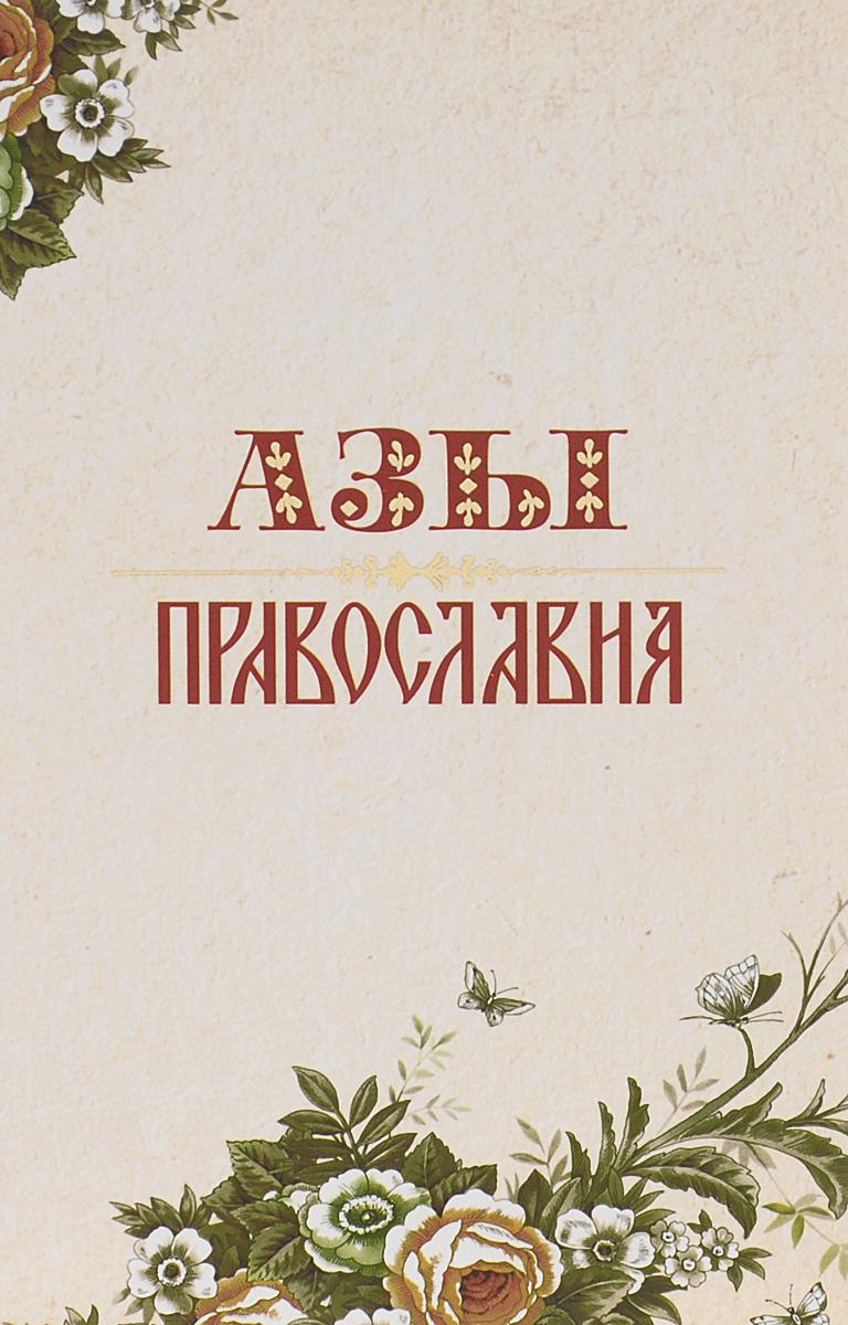 Александр Преображенский Азы православия н а брунов человек главный в мире соработник бога