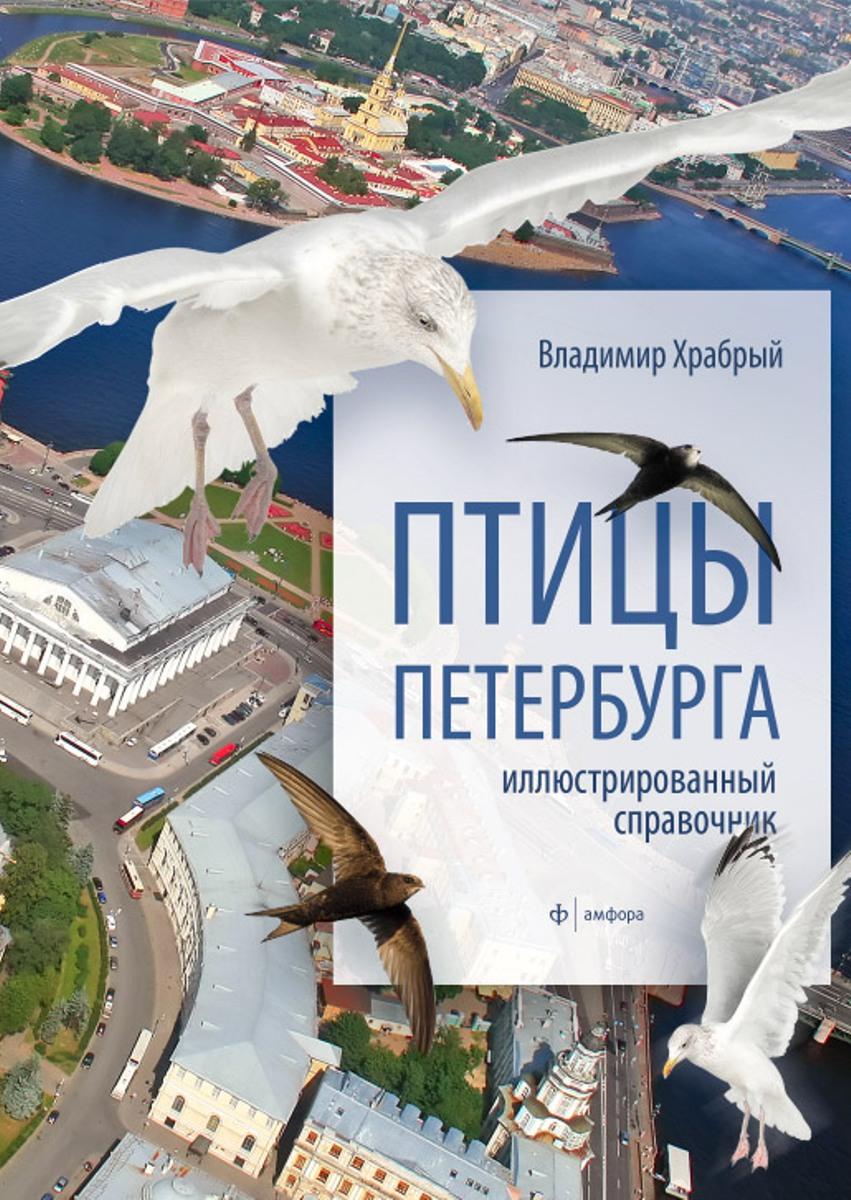 Владимир Храбрый Птицы Петербурга gardenboy plus 400 в санкт петербурге