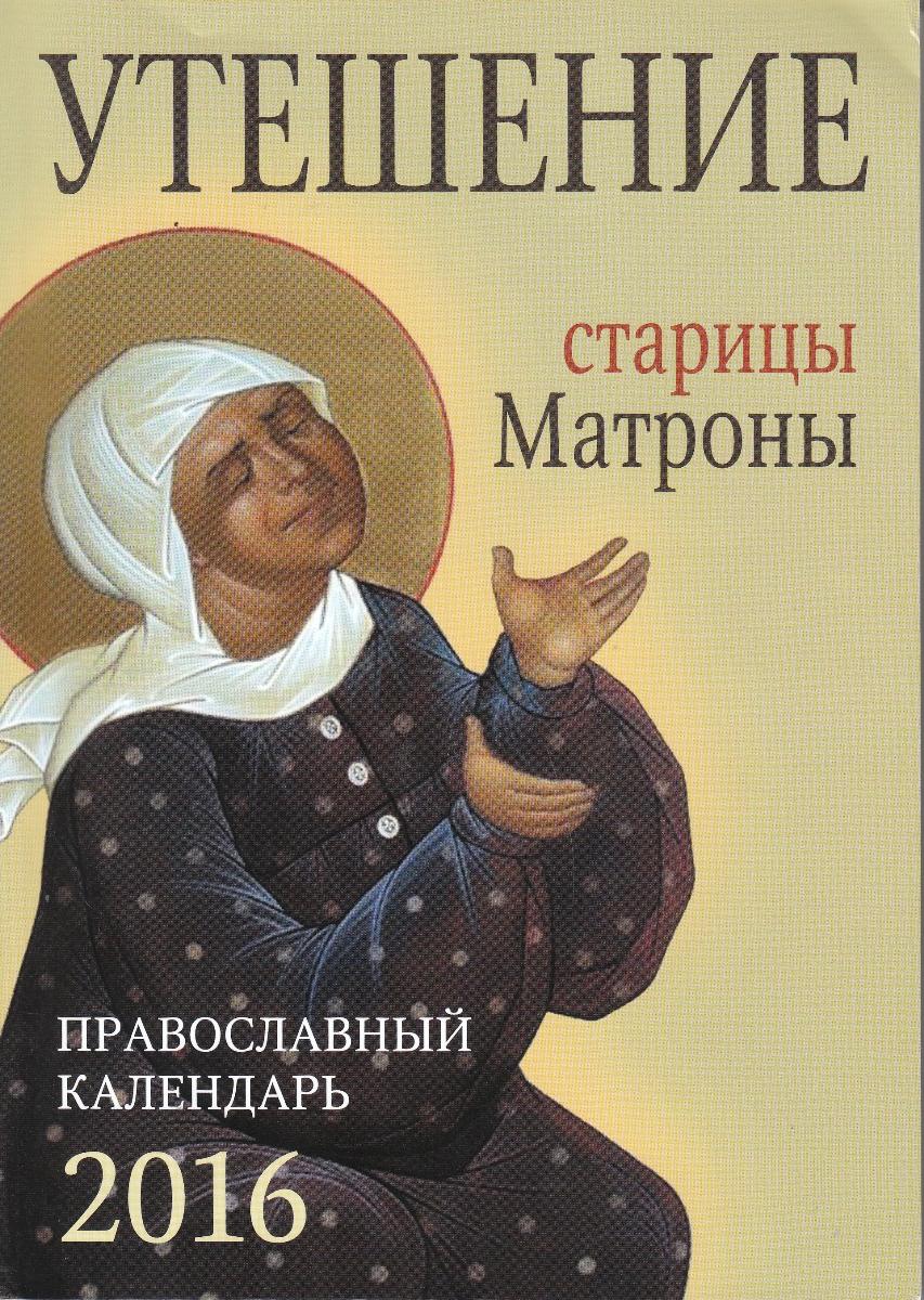Утешение старицы Матроны. Православный календарь 2016 молитвы на каждый день