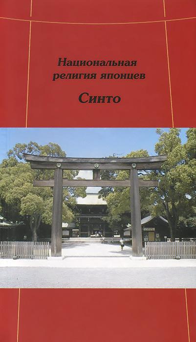 Национальная религия японцев. Синто. Като Гэнти, Оно Сокё, Э.В. Молодякова