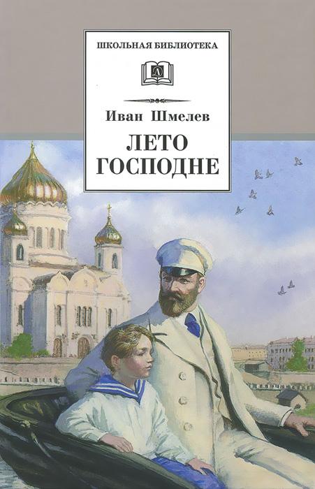 Иван Шмелев Лето Господне иван шмелев иван шмелев собрание сочинений в 5 томах комплект