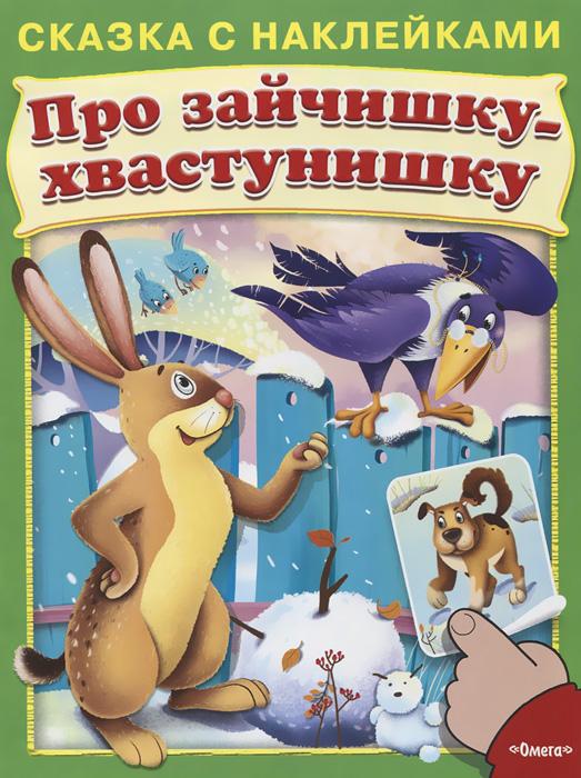 "Купить книгу ""Про зайчишку-хвастунишку"" -  | toot.kz"