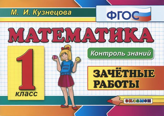 Математика. 1 класс. Зачетные работы