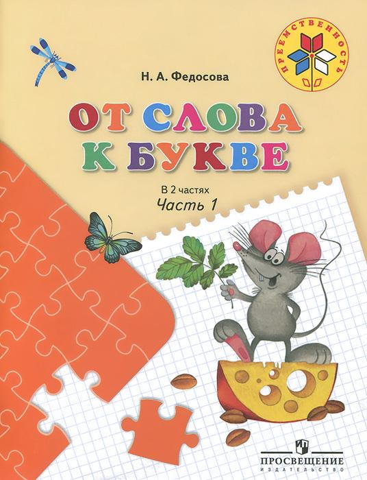 От слова к букве. Пособие для детей 5—7 лет. В 2 частях. Часть 1