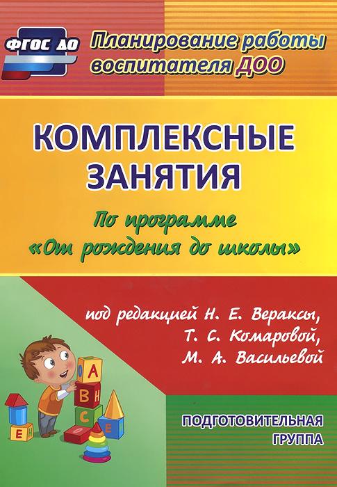 Н. В. Лободина Комплексные занятия по программе От рождения до школы. Подготовительная группа комплексные занятия по программе от рождения до школы вторая младшая группа cd фгос до
