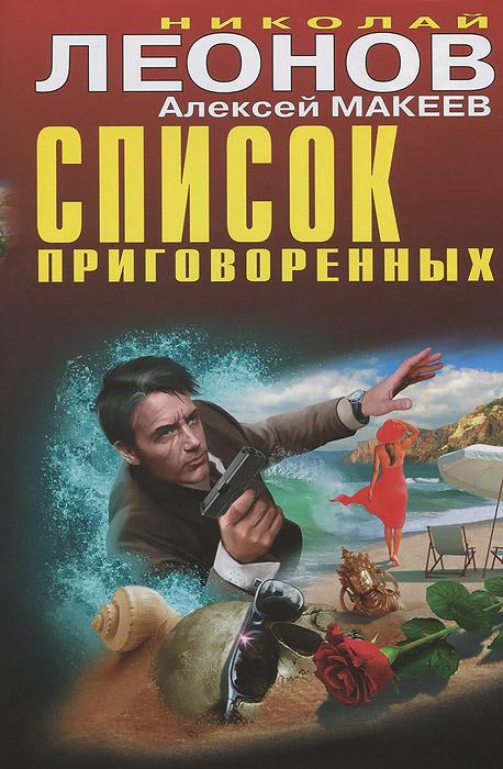 Николай Леонов, Алексей Макеев Список приговоренных что нужно для собаки в квартире список