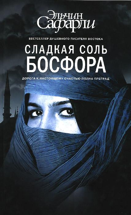 Zakazat.ru: Сладкая соль Босфора. Эльчин Сафарли