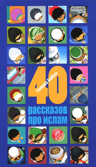 Галина Бабич 40 рассказов про ислам цена