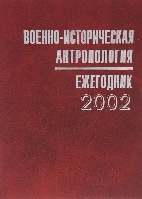 Военно-историческая антропология. Ежегодник. 2002. Предмет, задачи, перспективы развития