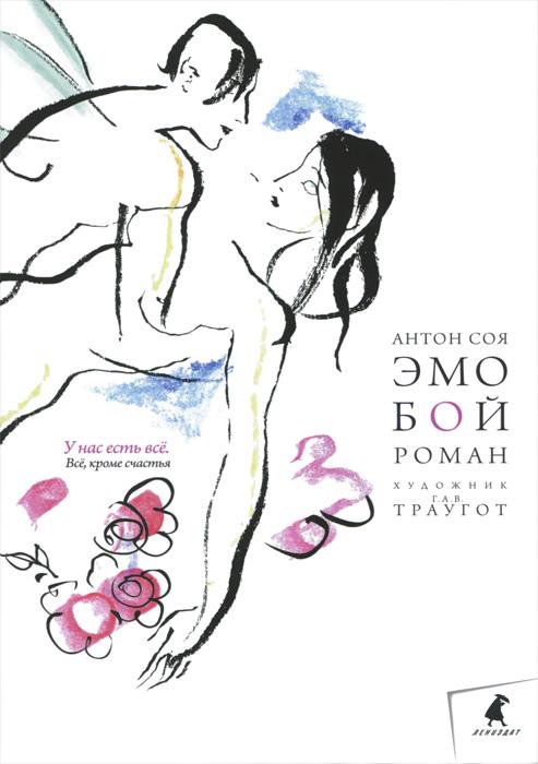 Антон Соя Эмобой