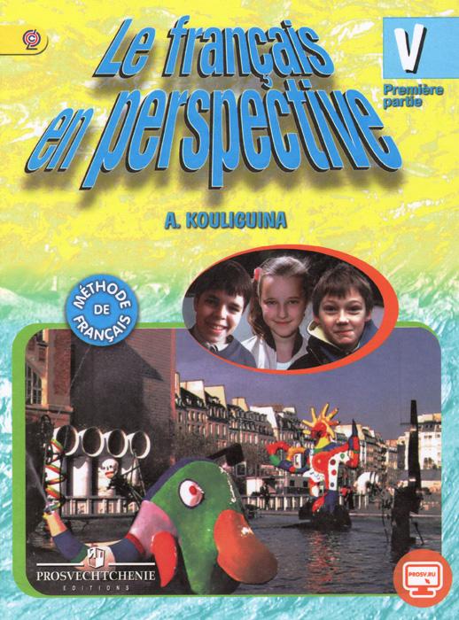 A. Kouliguina Le francais en perspective 5: Methode de francais: Partie 1 / Французский язык. 5 класс. Учебник. В 2 частях. Часть 1 l oiseau bleu 9 methode de francais синяя птица учебник французского языка 9 класс