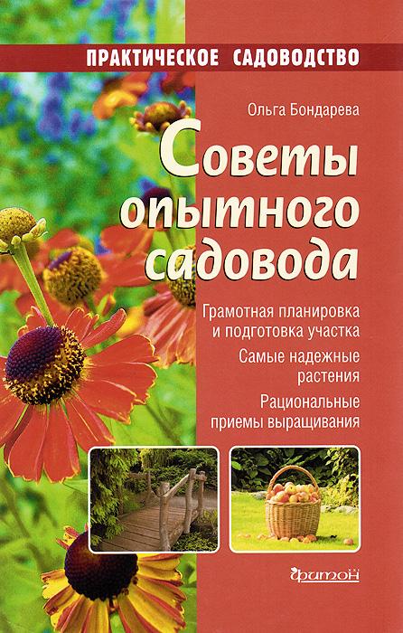 Ольга Бондарева Советы опытного садовода