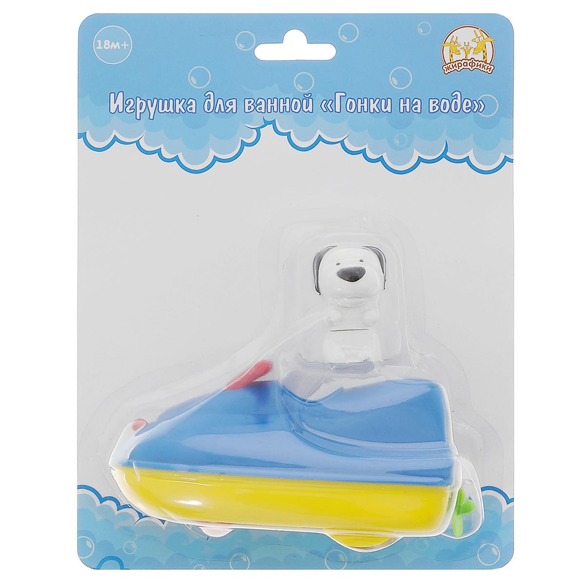 """Игрушка для ванной Жирафики """"Гонки на воде"""", цвет: синий, желтый"""