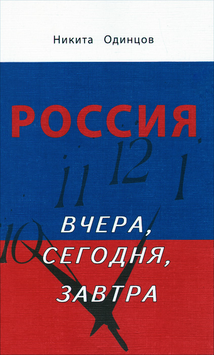 Никита Одинцов Россия вчера, сегодня, завтра в т пономарев история оружия вчера сегодня завтра